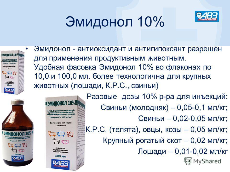 Эмидонол 10% Эмидонол - антиоксидант и антигипоксант разрешен для применения продуктивным животным. Удобная фасовка Эмидонол 10% во флаконах по 10,0 и 100,0 мл. более технологична для крупных животных (лошади, К.Р.С., свиньи) Разовые дозы 10% р-ра дл