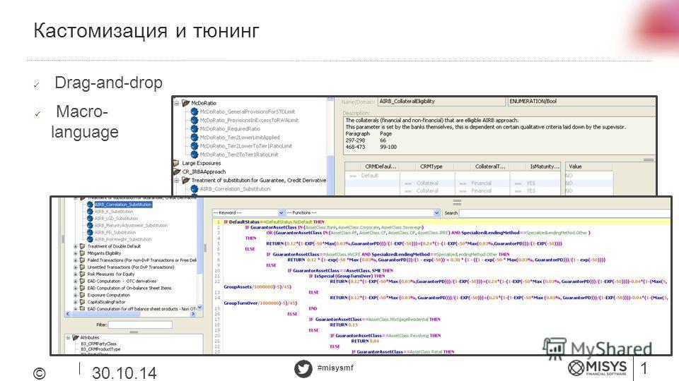 #misysmf 11 © Misys 2014 30.10.14 Кастомизация и тюнинг Drag-and-drop Macro- language