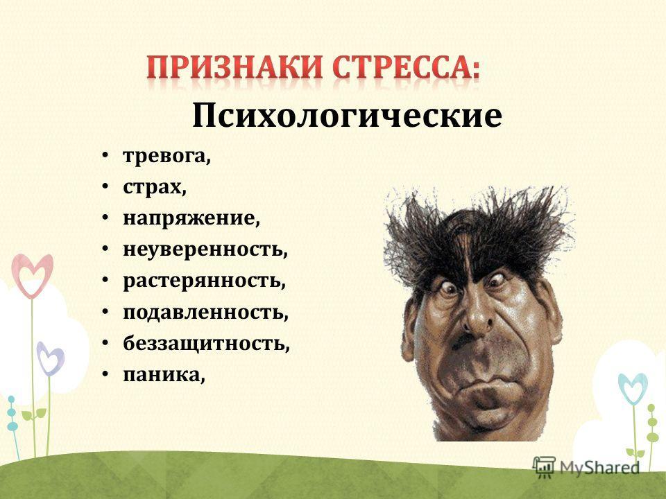 Психологические тревога, страх, напряжение, неуверенность, растерянность, подавленность, беззащитность, паника,