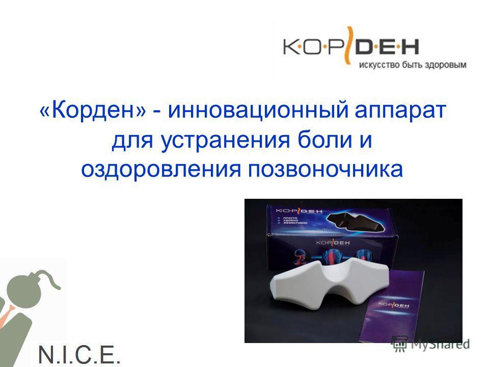 « Корден » - инновационный аппарат для устранения боли и оздоровления позвоночника