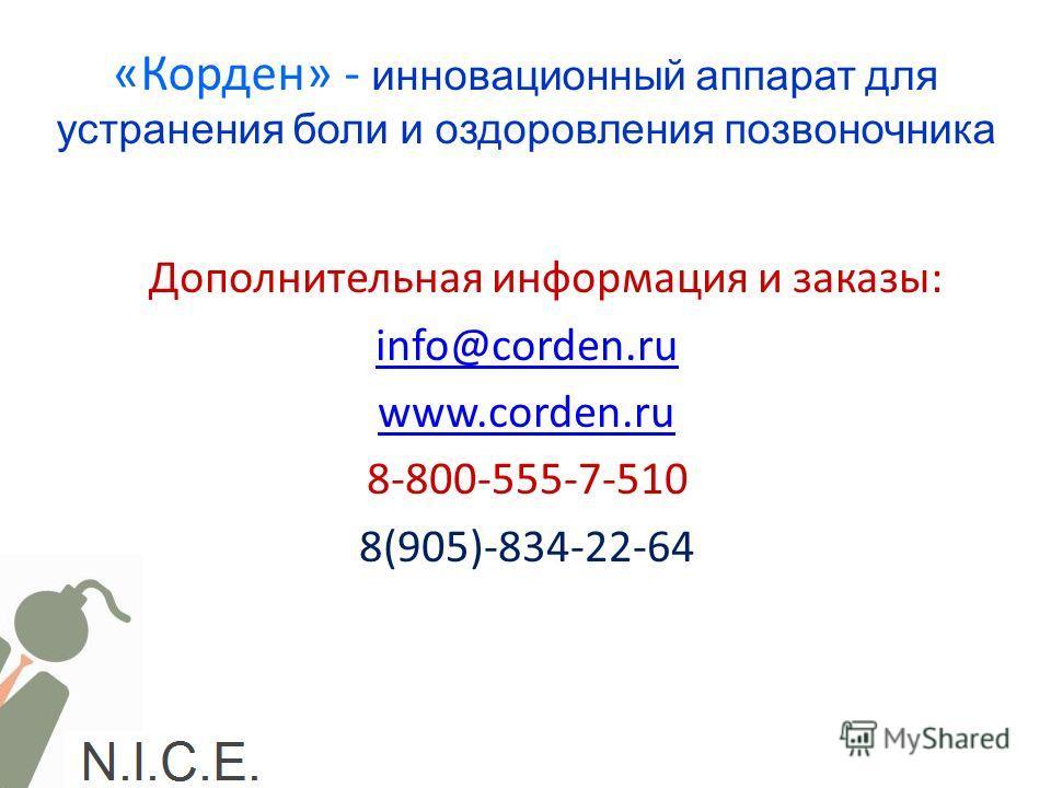 «Корден» - инновационный аппарат для устранения боли и оздоровления позвоночника Дополнительная информация и заказы: info@corden.ru www.corden.ru 8-800-555-7-510 8(905)-834-22-64