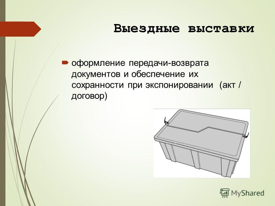 Выездные выставки оформление передачи-возврата документов и обеспечение их сохранности при экспонировании (акт / договор)