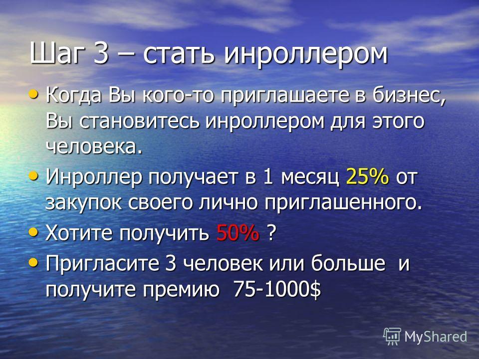 Как Вы можете заработать с компанией 4 Life? Продавать – 25% за продажи свыше 100LP Продавать – 25% за продажи свыше 100LP Приглашать – 25% за первую закупку лично приглашенного Приглашать – 25% за первую закупку лично приглашенного Обучать – 25% за