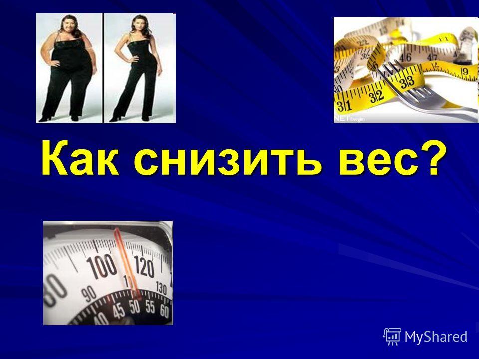 Как снизить вес?