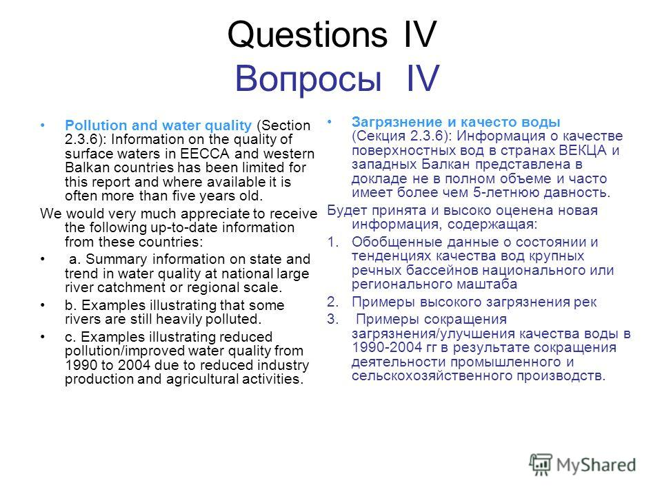 Questions IV Вопросы IV Pollution and water quality (Section 2.3.6): Information on the quality of surface waters in EECCA and western Balkan countries has been limited for this report and where available it is often more than five years old. We woul