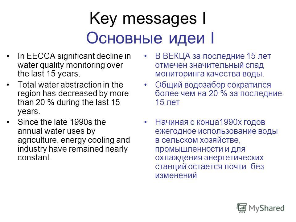 Key messages I Основные идеи I In EECCA significant decline in water quality monitoring over the last 15 years. Total water abstraction in the region has decreased by more than 20 % during the last 15 years. Since the late 1990s the annual water uses