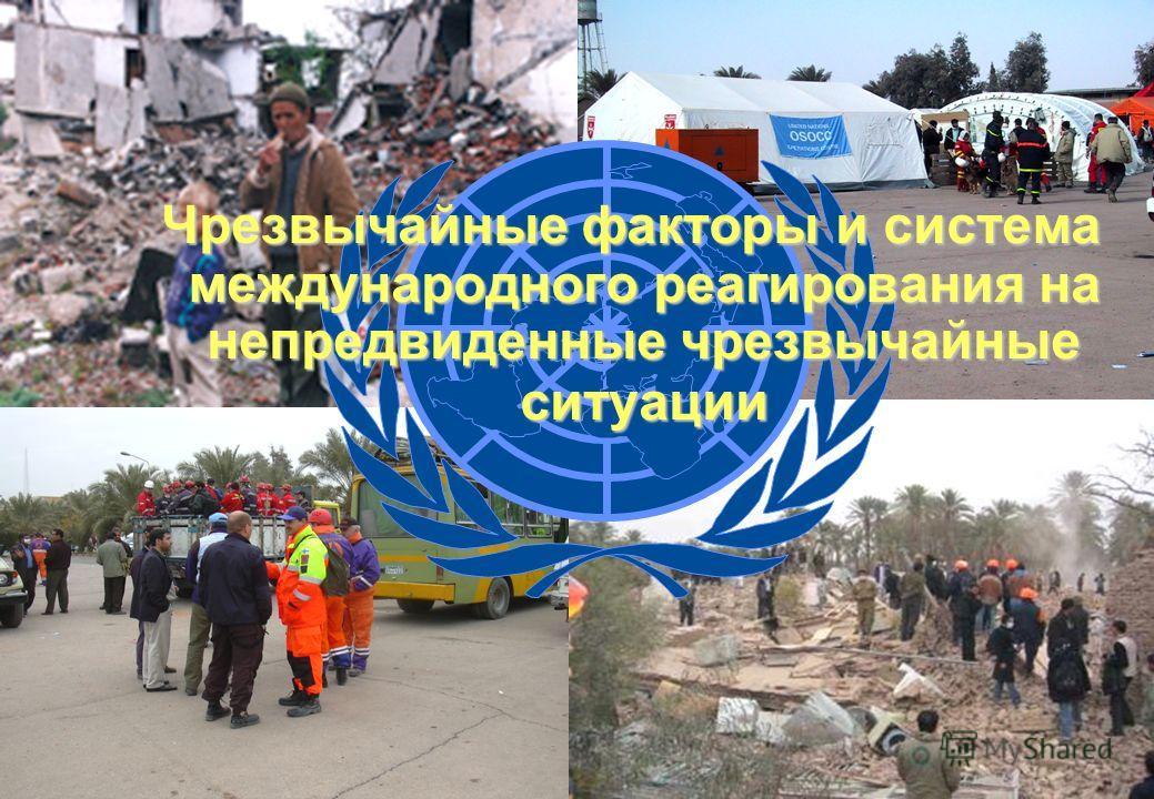United Nations Disaster Assessment and Coordination FCSS Чрезвычайные факторы и система международного реагирования на непредвиденные чрезвычайные ситуации Чрезвычайные факторы и система международного реагирования на непредвиденные чрезвычайные ситу