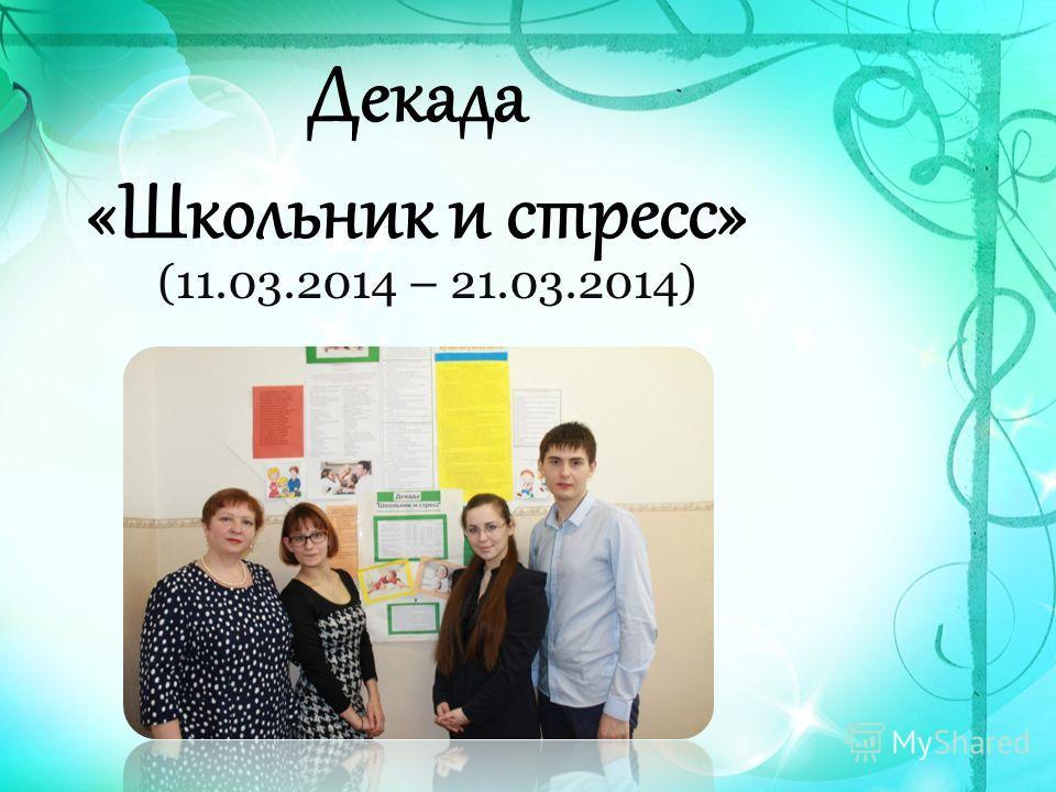 Декада «Школьник и стресс» (11.03.2014 – 21.03.2014)