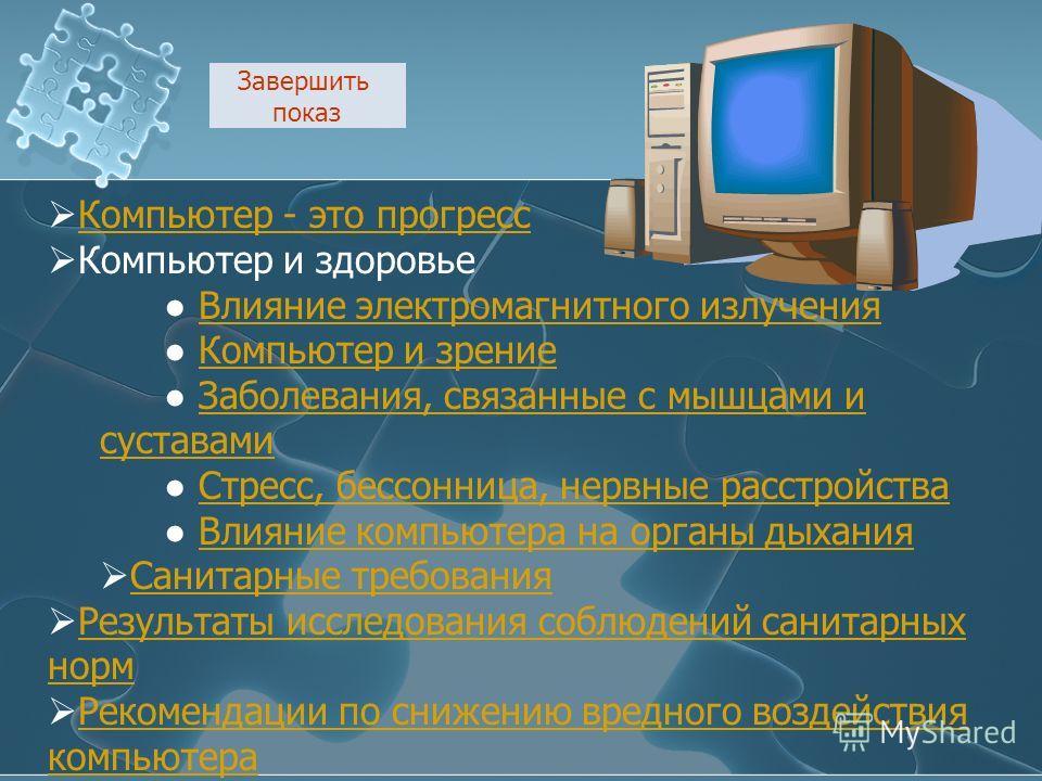Компьютер - это прогресс Компьютер и здоровье Влияние электромагнитного излучения Компьютер и зрение Заболевания, связанные с мышцами и суставами Заболевания, связанные с мышцами и суставами Стресс, бессонница, нервные расстройства Влияние компьютера