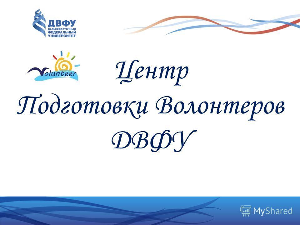 Центр Подготовки Волонтеров ДВФУ