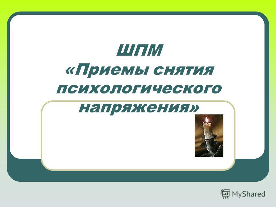 ШПМ «Приемы снятия психологического напряжения»