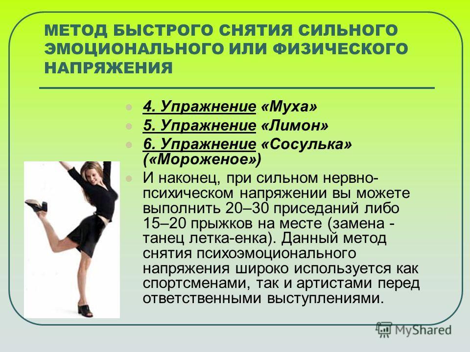 Психологические методы снятия стресса