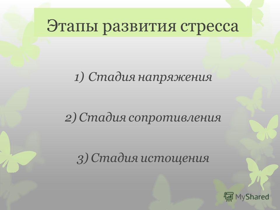 Этапы развития стресса 1)Стадия напряжения 2)Стадия сопротивления 3)Стадия истощения