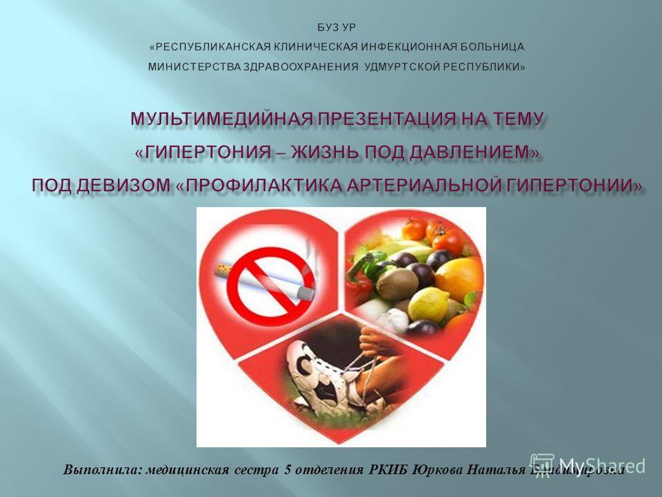 Выполнила: медицинская сестра 5 отделения РКИБ Юркова Наталья Владимировна
