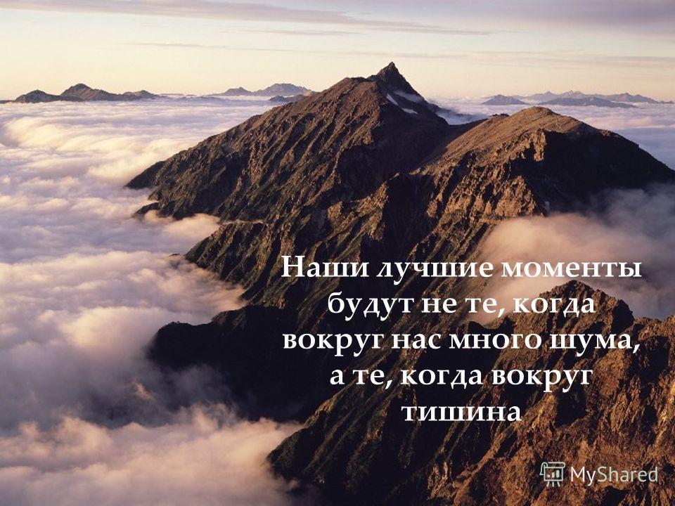 Не старайтесь слишком много, потому что самые лучшие вещи происходят тогда, когда меньше всего их ждёшь