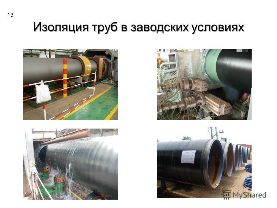 Изоляция труб в заводских условиях 13