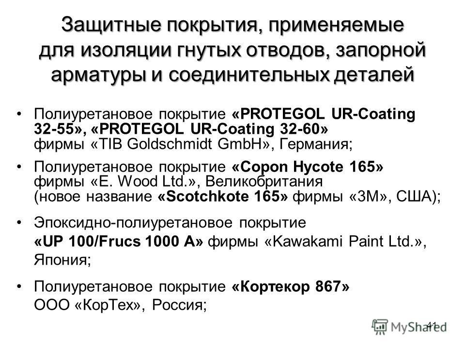 Полиуретановое покрытие «PROTEGOL UR-Coating 32-55», «PROTEGOL UR-Coating 32-60» фирмы «TIB Goldschmidt GmbH», Германия; Полиуретановое покрытие «Copon Hycote 165» фирмы «E. Wood Ltd.», Великобритания (новое название «Scotchkote 165» фирмы «3M», США)