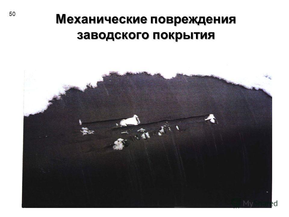 Механические повреждения заводского покрытия 50