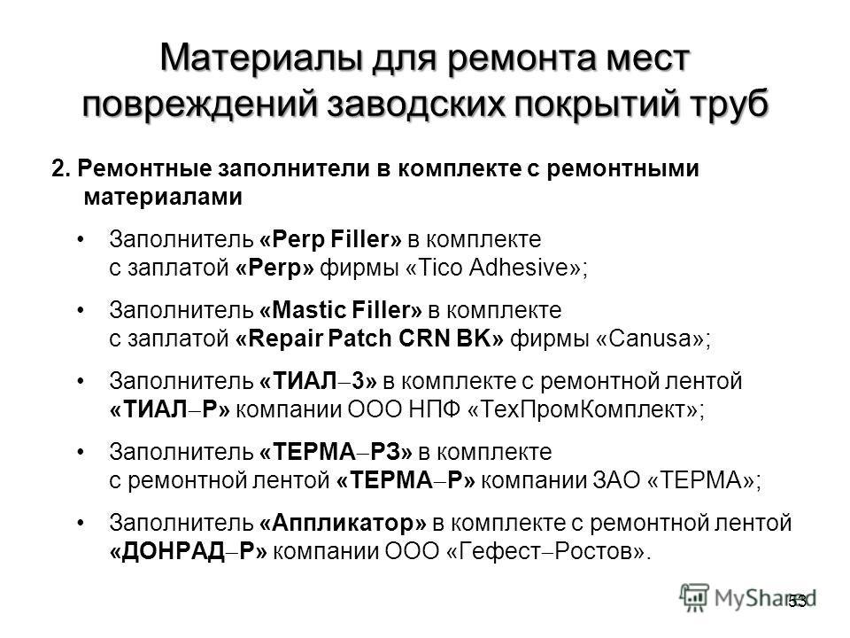 Материалы для ремонта мест повреждений заводских покрытий труб 2. Ремонтные заполнители в комплекте с ремонтными материалами Заполнитель «Perp Filler» в комплекте с заплатой «Perp» фирмы «Tico Adhesive»; Заполнитель «Mastic Filler» в комплекте с запл