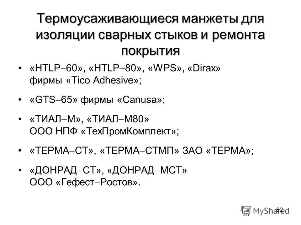 Термоусаживающиеся манжеты для изоляции сварных стыков и ремонта покрытия «HTLP 60», «HTLP 80», «WPS», «Dirax» фирмы «Tico Adhesive»; «GTS 65» фирмы «Canusa»; «ТИАЛ М», «ТИАЛ М80» ООО НПФ «Тех ПромКомплект»; «ТЕРМА СТ», «ТЕРМА СТМП» ЗАО «ТЕРМА»; «ДОН