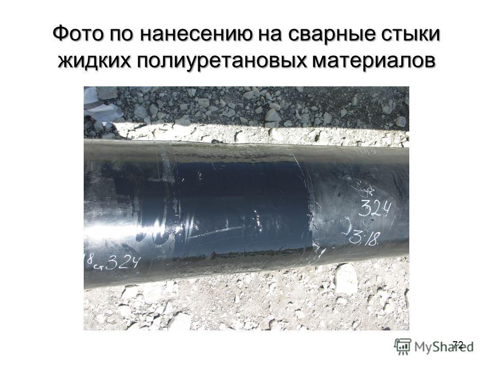 Фото по нанесению на сварные стыки жидких полиуретановых материалов 72