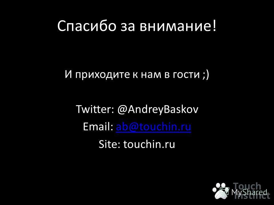 Спасибо за внимание! И приходите к нам в гости ;) Twitter: @AndreyBaskov Email: ab@touchin.ruab@touchin.ru Site: touchin.ru
