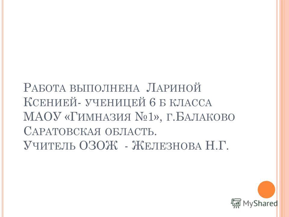 Р АБОТА ВЫПОЛНЕНА Л АРИНОЙ К СЕНИЕЙ - УЧЕНИЦЕЙ 6 Б КЛАССА МАОУ «Г ИМНАЗИЯ 1», Г.Б АЛАКОВО С АРАТОВСКАЯ ОБЛАСТЬ. У ЧИТЕЛЬ ОЗОЖ - Ж ЕЛЕЗНОВА Н.Г.