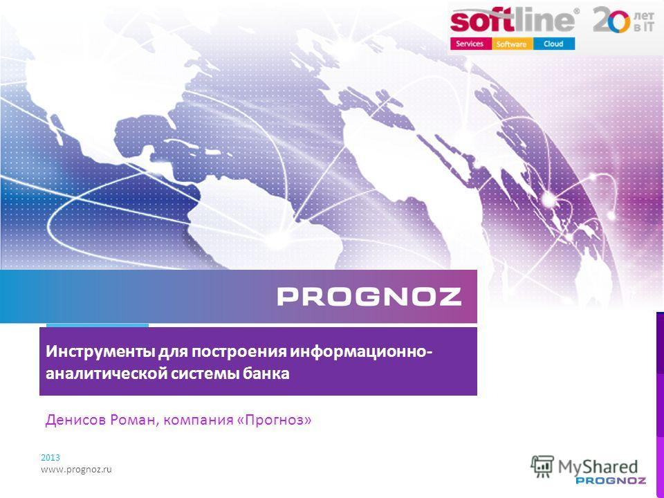 Инструменты для построения информационно- аналитической системы банка 2013 www.prognoz.ru Денисов Роман, компания «Прогноз»