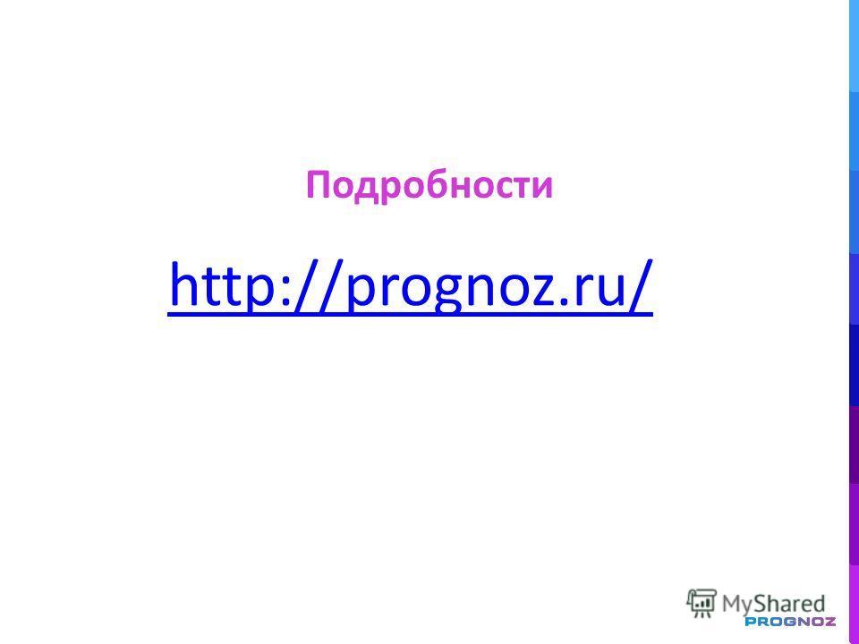 19 Подробности http://prognoz.ru/