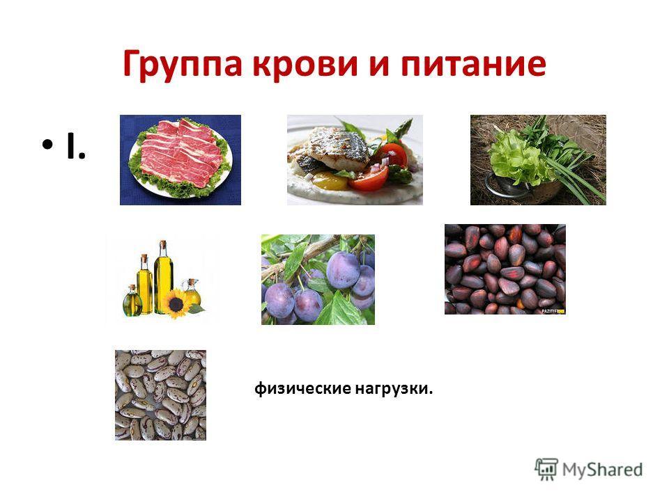 Группа крови и питание I. физические нагрузки.