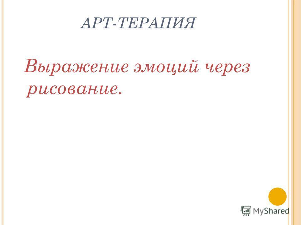 АРТ-ТЕРАПИЯ Выражение эмоций через рисование.
