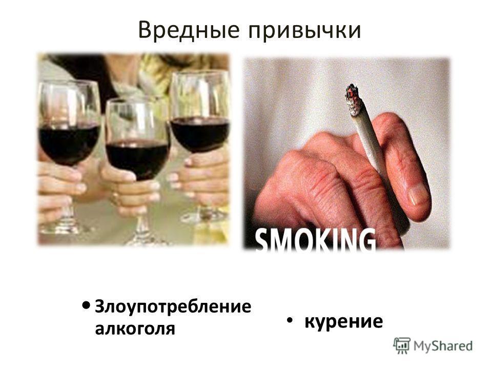 Вредные привычки Злоупотребление алкоголя курение