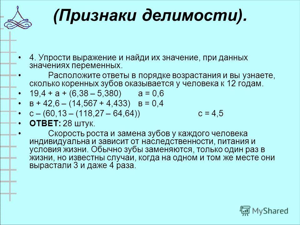 (Признаки делимости). 4. Упрости выражение и найди их значение, при данных значениях переменных. Расположите ответы в порядке возрастания и вы узнаете, сколько коренных зубов оказывается у человека к 12 годам. 19,4 + а + (6,38 – 5,380) а = 0,6 в + 42