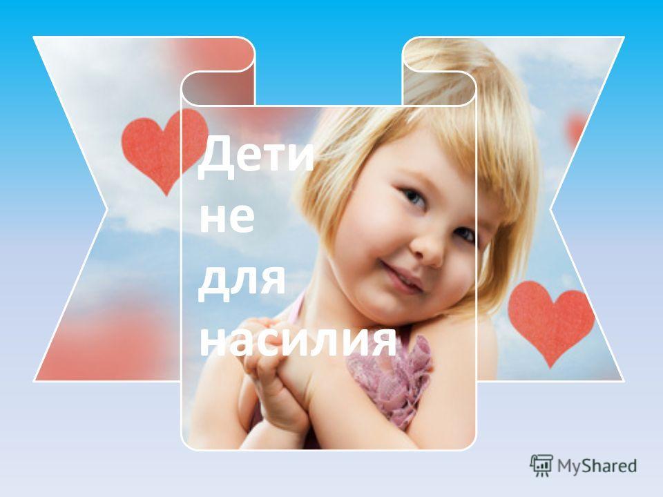 Дети не для насилия