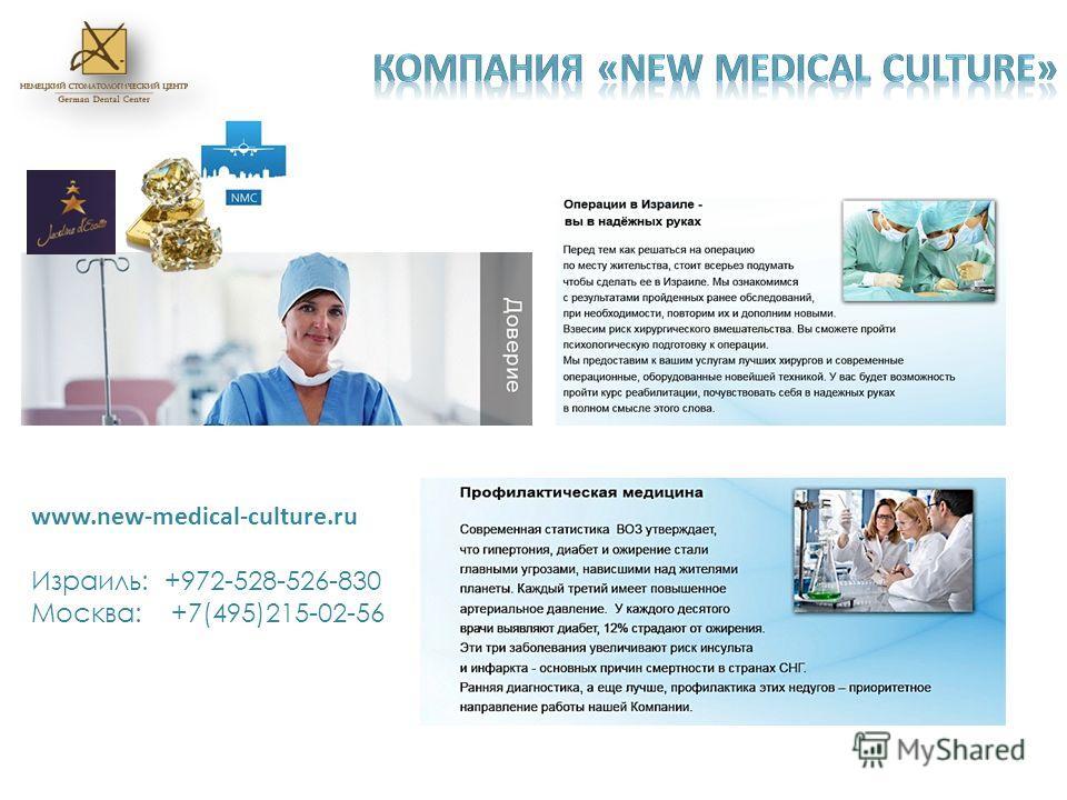 www.new-medical-culture.ru Израиль: +972-528-526-830 Москва: +7(495)215-02-56