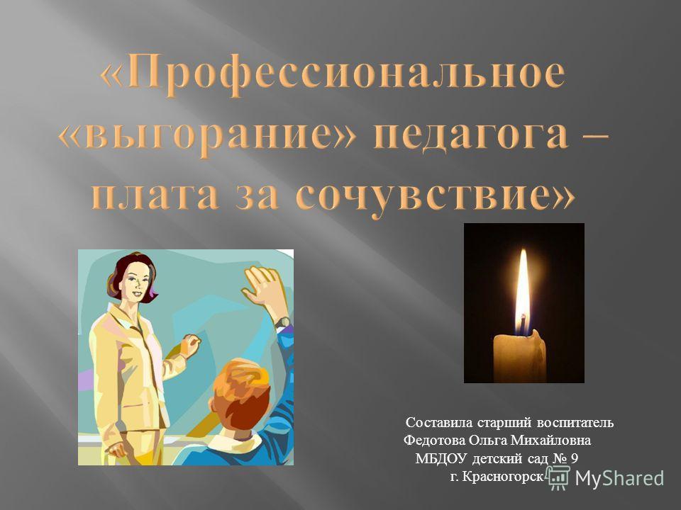 Составила старший воспитатель Федотова Ольга Михайловна МБДОУ детский сад 9 г. Красногорск
