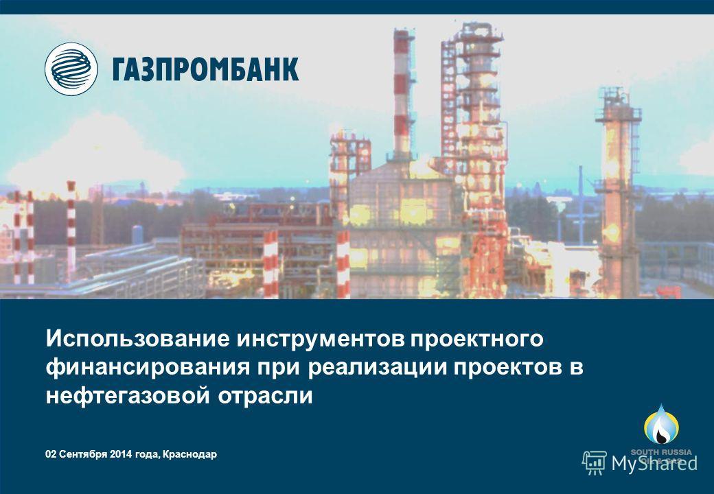 02 Сентября 2014 года, Краснодар Использование инструментов проектного финансирования при реализации проектов в нефтьгазовой отрасли