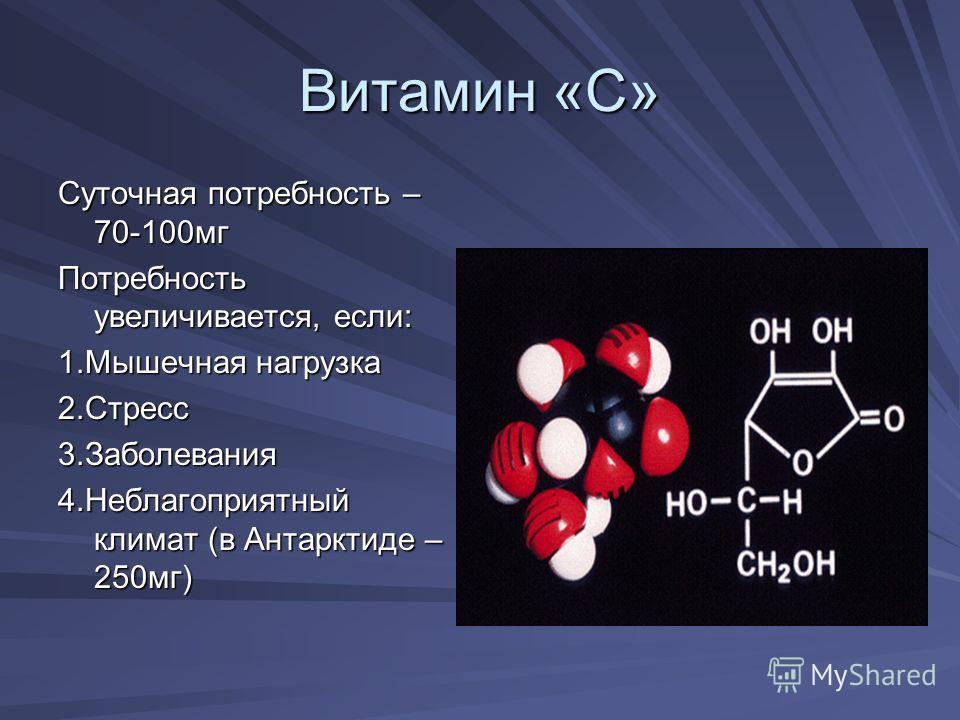 Витамин «С» Суточная потребность – 70-100 мг Потребность увеличиваотся, если: 1. Мышечная нагрузка 2.Стресс 3. Заболевания 4. Неблагоприятный климат (в Антарктиде – 250 мг)