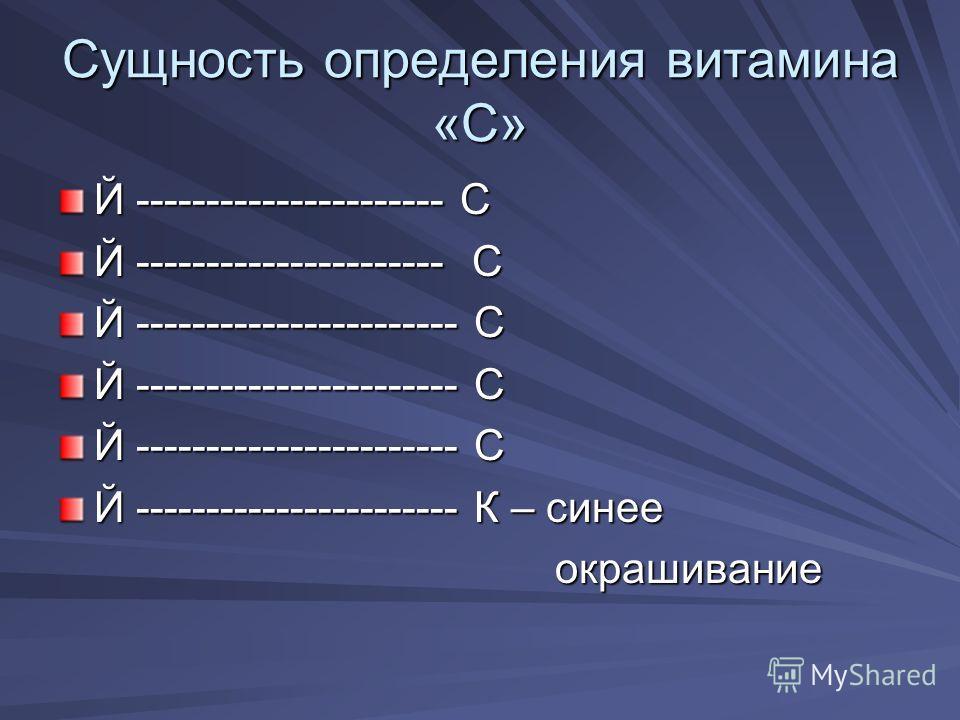 Сущность определения витамина «С» Й ---------------------- С Й ----------------------- С Й ----------------------- К – синее окрашивание окрашивание