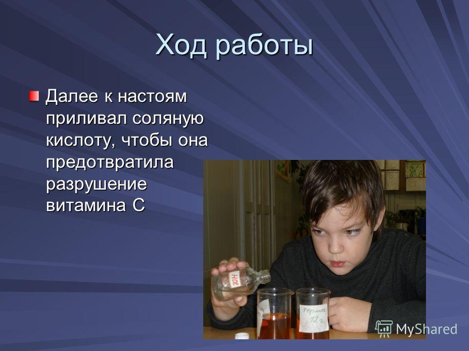 Ход работы Далее к настоям приливал соляную кислоту, чтобы она предотвратила разрушение витамина С