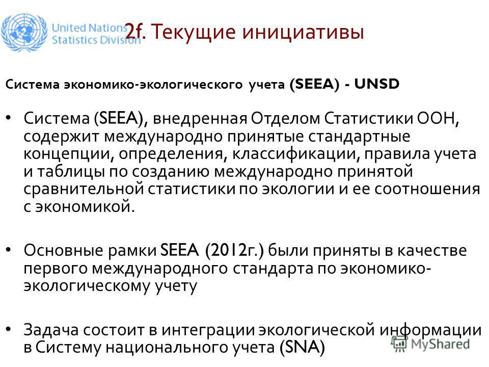 Система (SEEA), внедренная Отделом Статистики ООН, содержит международно принятые стандартные концепции, определения, классификации, правила учета и таблицы по созданию международно принятой сравнительной статистики по экологии и ее соотношения с эко