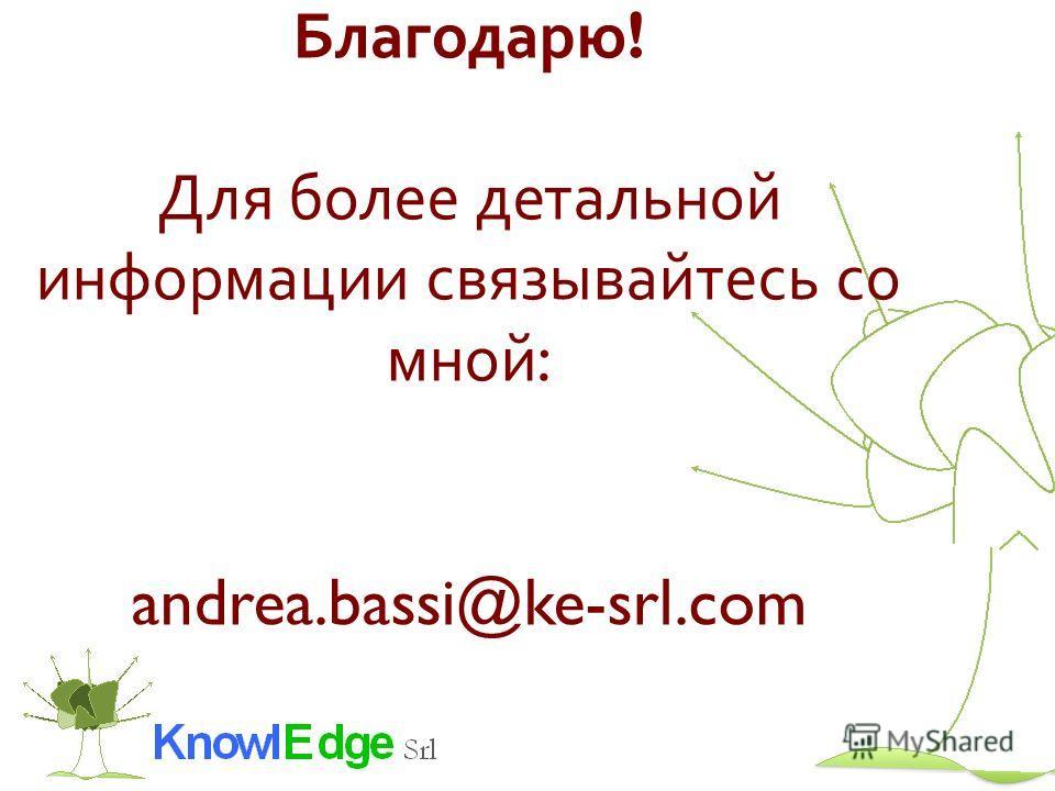 Благодарю ! Для более детальной информации связывайтесь со мной : andrea.bassi@ke-srl.com