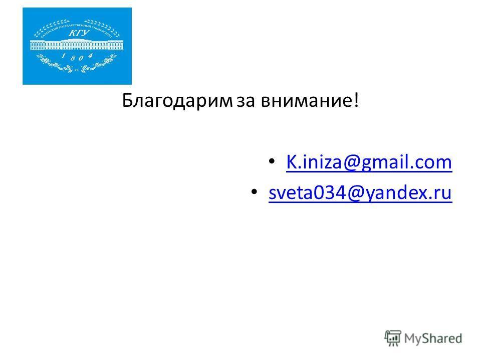 Благодарим за внимание! K.iniza@gmail.com sveta034@yandex.ru sveta034@yandex.ru