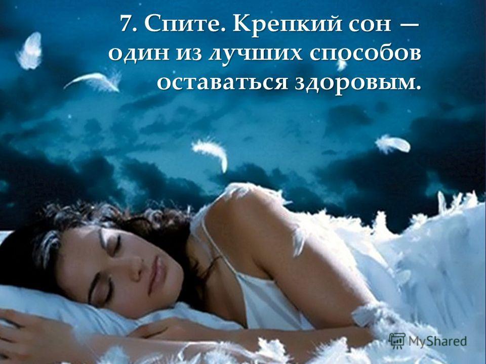 7. Спите. Крепкий сон один из лучших способов оставаться здоровым.