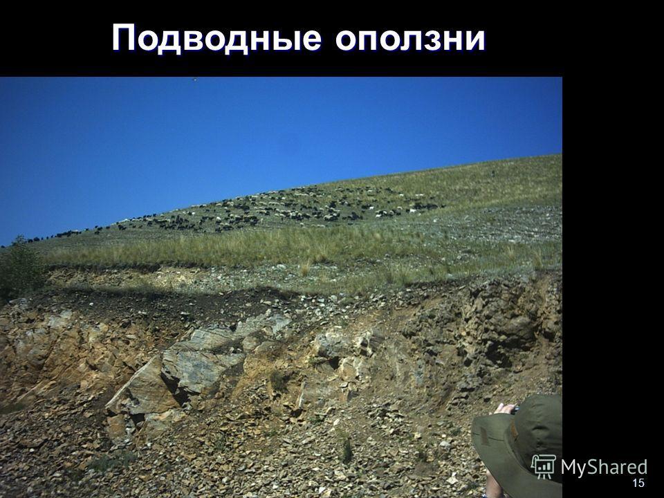 Геологи-2014- л-3 15 Подводные оползни