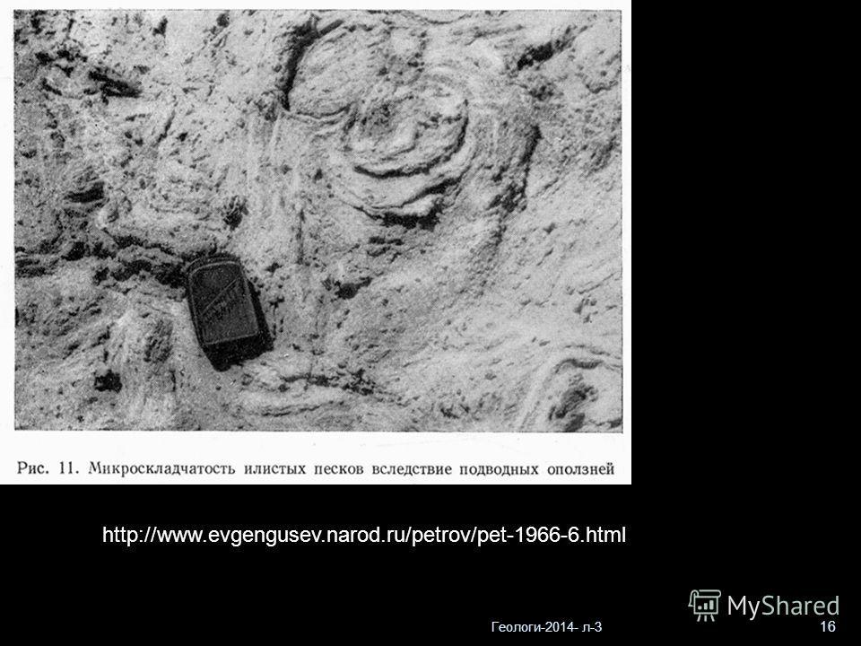 Геологи-2014- л-3 16 http://www.evgengusev.narod.ru/petrov/pet-1966-6.html