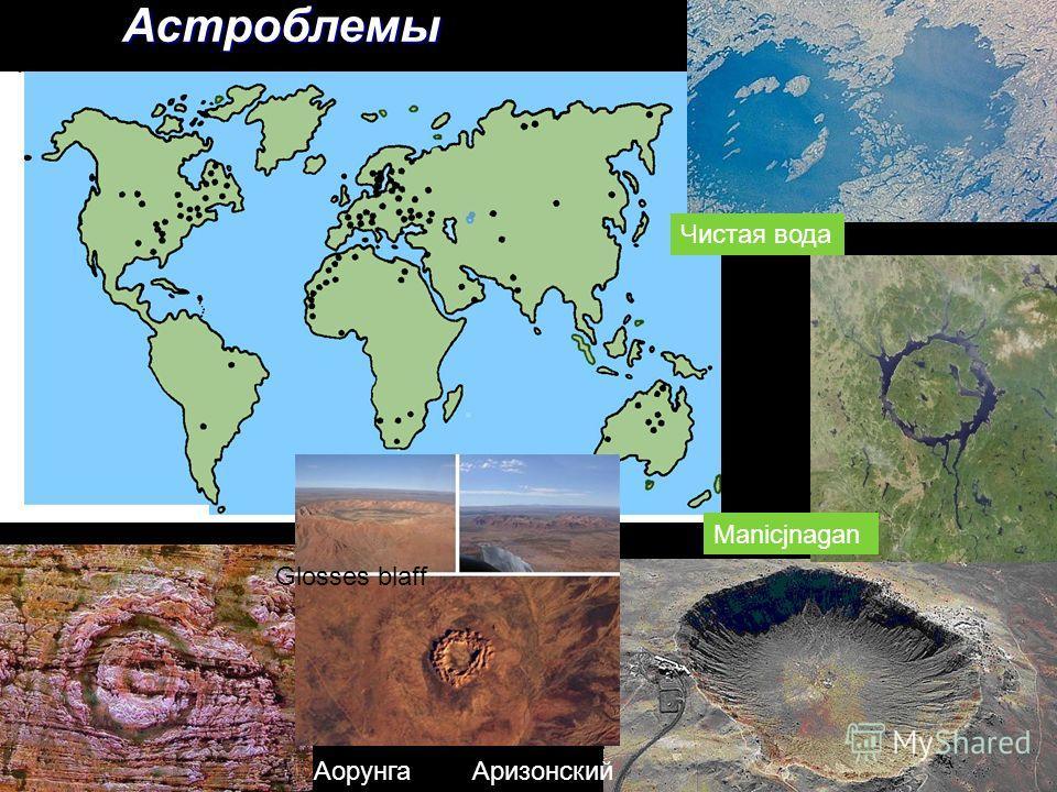 Геологи-2014- л-3 22 Астроблемы Аорунга Аризонский Чистая вода Glosses blaff Manicjnagan