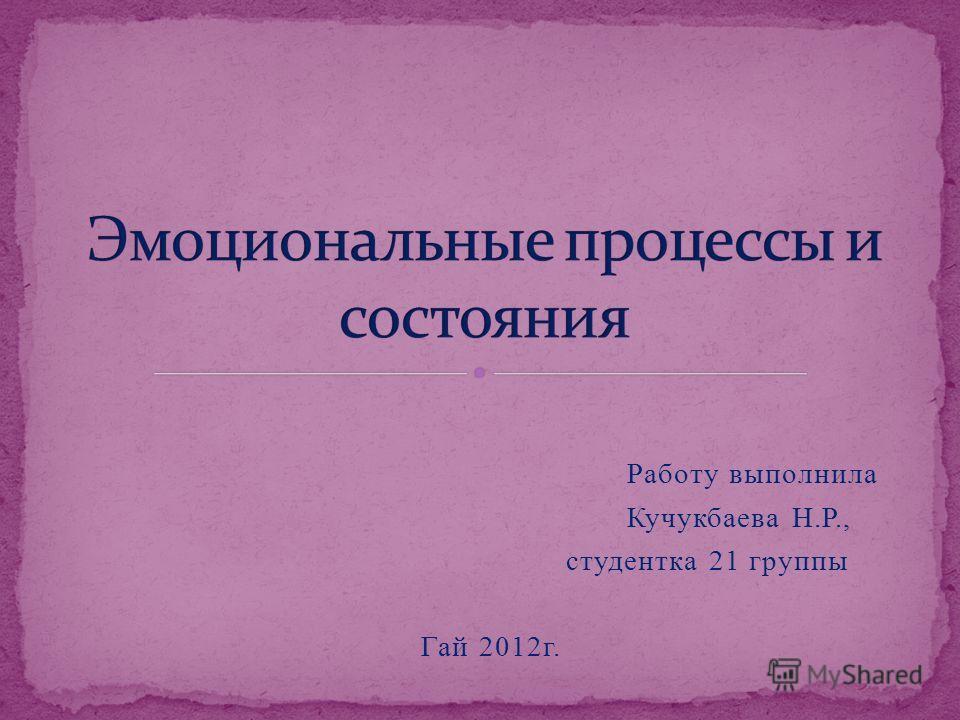 Работу выполнила Кучукбаева Н.Р., студентка 21 группы Гай 2012 г.