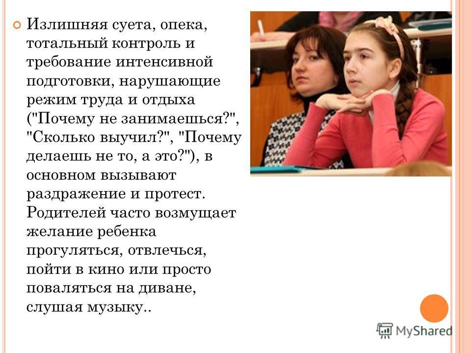 Излишняя суета, опека, тотальный контроль и требование интенсивной подготовки, нарушающие режим труда и отдыха (