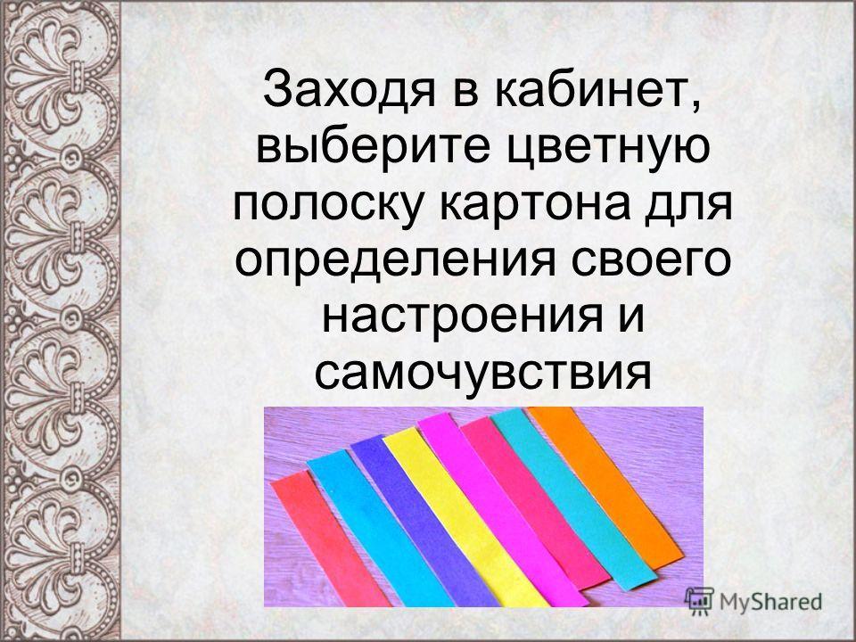 Заходя в кабинет, выберите цветную полоску картона для определения своего настроения и самочувствия